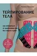 Тейпирование тела. Как избавиться от проблемных зон без спорта и диет Артикул: 110219 Эксмо Троицкая Полина