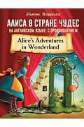 Алиса в стране чудес на английском языке с произношением Артикул: 110132 АСТ Кэрролл Л.
