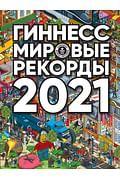 Гиннесс. Мировые рекорды 2021 Артикул: 90706 АСТ