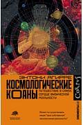 Космологические коаны Артикул: 110145 АСТ Агирре Э.
