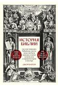 История Библии. Где и как появились библейские тексты, зачем они были написаны и какую сыграли роль Артикул: 110238 Эксмо Бартон Д.