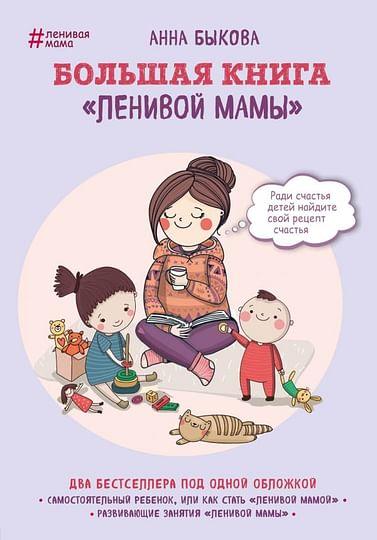 """Большая книга """"ленивой мамы"""" Артикул: 29167 Эксмо Быкова А.А."""