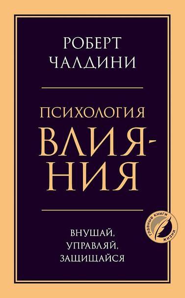 Психология влияния. Внушай, управляй, защищайся Артикул: 102735 Эксмо Чалдини Р.