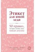 Этикет для юной леди. 50 правил, которые должна знать каждая девушка Артикул: 1027 Эксмо Бриджес Д., Вест К.,
