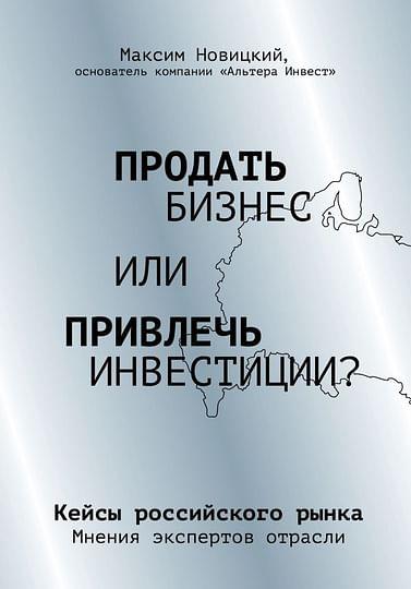 Продать бизнес или привлечь инвестиции? Кейсы Российского рынка Артикул: 86131 Эксмо Новицкий М.А.