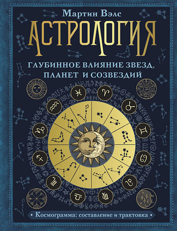 Астрология. Глубинное влияние звезд, планет и созвездий. Космограмма: составление и трактовка Артикул: 110375 АСТ Вэлс Мартин
