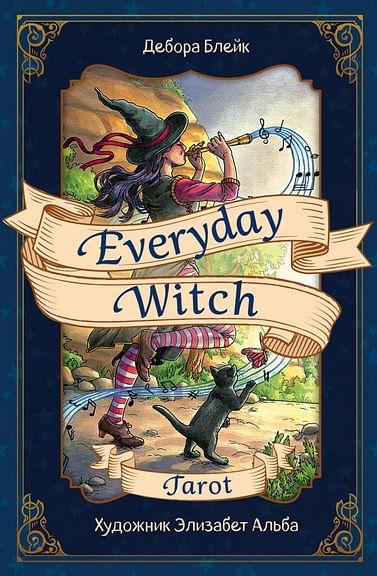 Everyday Witch Tarot. Повседневное Таро ведьмы (78 карт и руководство в подарочном футляре) Артикул: 73261 Эксмо Дебора Блейк