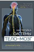 Настройка системы тело—мозг. Простые упражнения для активации блуждающего нерва против депрессии, ст Артикул: 101356 Эксмо Линхард Л., Шмид-Фет