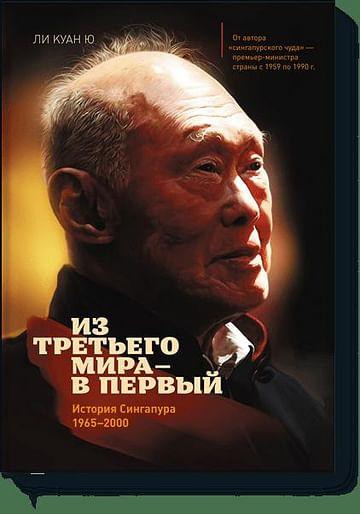 Из третьего мира в первый. История Сингапура 1965-2000 Артикул: 108270 Эксмо Ли Куан Ю