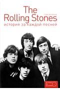 The Rolling Stones: история за каждой песней Артикул: 25533 АСТ .