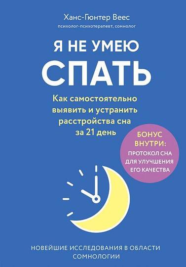 Я не умею спать. Как самостоятельно выявить и устранить расстройства сна за 21 день Артикул: 86727 Эксмо Веес Х.