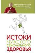 Истоки мужского сексуального здоровья Артикул: 100251 Эксмо Бубновский С.М.