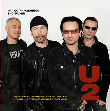 U2. Иллюстрированная биография Артикул: 110370 АСТ Андерсен Мартин