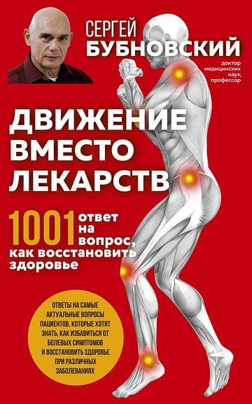 Движение вместо лекарств. 1001 ответ на вопрос как восстановить здоровье Артикул: 110560 Эксмо Бубновский С.М.