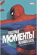 Чудесные моменты Marvel. Человек-паук Артикул: 110691 Эксмо Чайкин Г.
