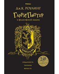 Гарри Поттер и философский камень (Хуффльпуфф). Артикул: 32725 Махаон Роулинг Дж.К.