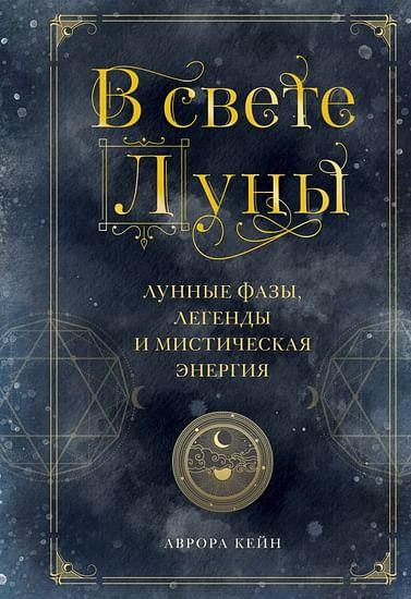 В свете Луны. Лунные фазы, легенды и мистическая энергия Артикул: 110627 Эксмо Аврора Кейн
