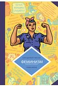 Феминизм в комиксах, цитатах и слоганах Артикул: 110672 Эксмо Юссон А., Матьё Т.
