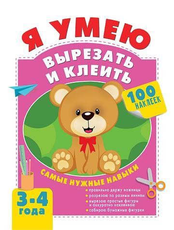 Я умею вырезать и клеить. 3-4 года Артикул: 110976 АСТ Шакирова А.Т.