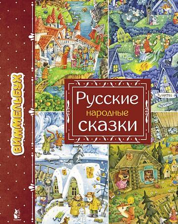 Русские народные сказки Артикул: 110981 АСТ Якимова И.Е.