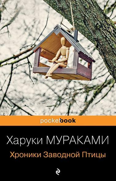 Хроники Заводной Птицы Артикул: 111106 Эксмо Мураками Х.