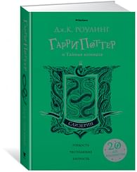 Гарри Поттер и Тайная комната (Слизерин). Артикул: 47481 Махаон Роулинг Дж.К.