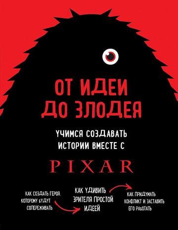 От идеи до злодея. Учимся создавать истории вместе с Pixar Артикул: 56982 Эксмо Мовшовиц Д.