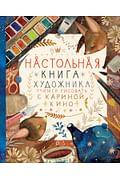 Настольная книга художника. Учимся рисовать с Кариной Кино Артикул: 73193 Эксмо Кино К.