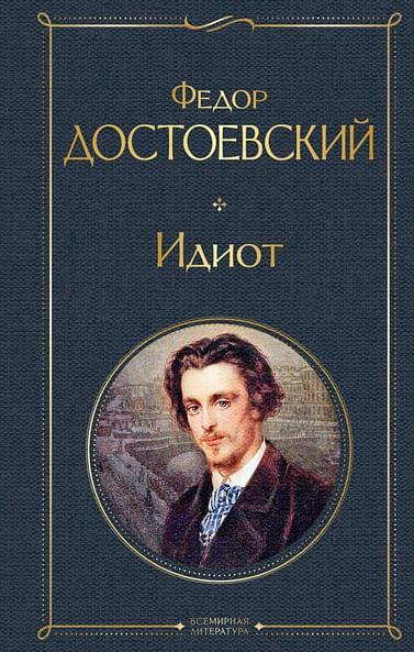Идиот Артикул: 94169 Эксмо Достоевский Ф.М.