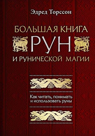 Большая книга рун и рунической магии. Как читать, понимать и использовать руны Артикул: 97417 Эксмо Торссон Э.