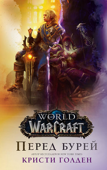 World of Warcraft. Перед бурей. Артикул: 54506 АСТ Голден Кристи