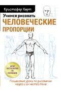 Учимся рисовать человеческие пропорции Артикул: 109805 Эксмо Харт К.