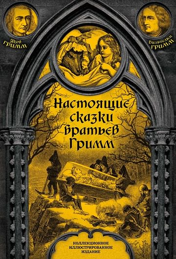 Настоящие сказки братьев Гримм Артикул: 34010 Эксмо Гримм Я., Гримм В.