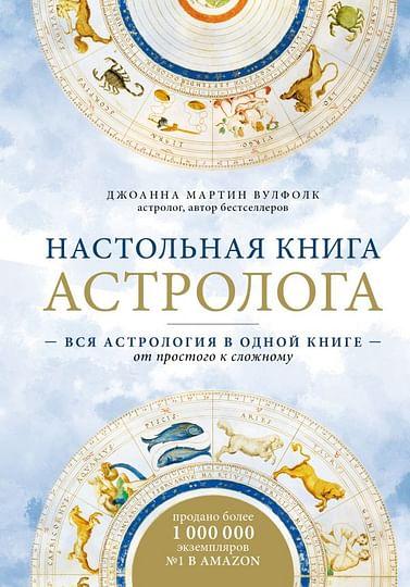 Настольная книга астролога. Вся астрология в одной книге - от простого к сложному. 2 издание Артикул: 94972 Эксмо Мартин Вулфолк Д.