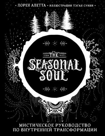 The Seasonal Soul. Мистическое руководство по внутренней трансформации Артикул: 96285 Эксмо Алетта Л.