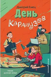 День карапузов (выпуск 2) Артикул: 111071 Эксмо Емец Д.А.