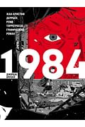 1984. Графический роман Артикул: 111080 Эксмо Оруэлл Дж.