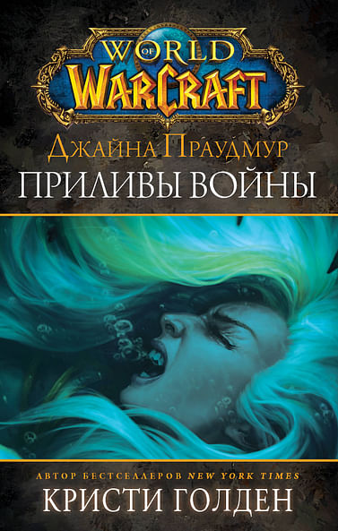 Warcraft: Джайна Праудмур. Приливы войны. Артикул: 65312 АСТ Голден Кристи