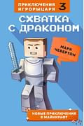 Схватка с драконом. Книга 3 Артикул: 90021 Эксмо Чевертон М.