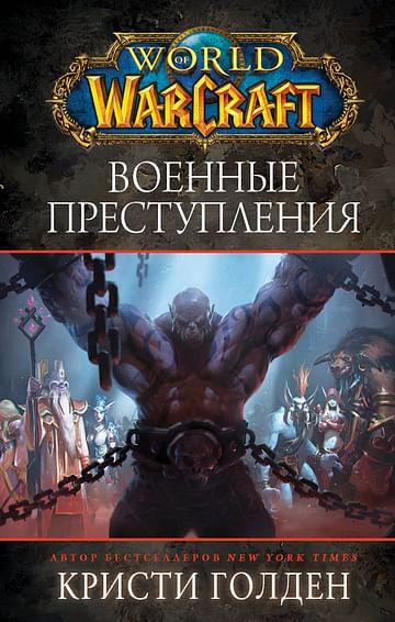 World of Warcraft: Военные преступления Артикул: 68727 АСТ Голден К.