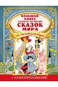 Большая книга самых великих сказок мира на английском языке + аудиоприложение Артикул: 110887 АСТ Селянцева Н.В., Казе