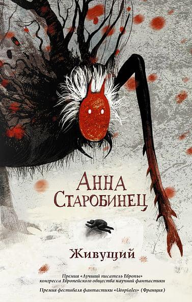 Живущий Артикул: 110938 АСТ Старобинец А.