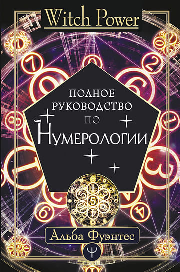 Полное руководство по нумерологии Артикул: 110880 АСТ Фуэнтес Альба