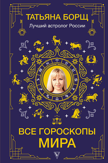 Все гороскопы мира Артикул: 110915 АСТ Борщ Татьяна