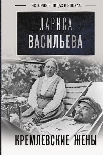 Кремлевские жены Артикул: 110921 АСТ Васильева Л.Н.