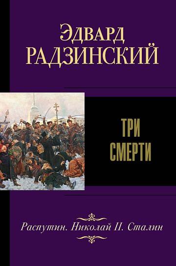 Три смерти Артикул: 110961 АСТ Радзинский Э.С