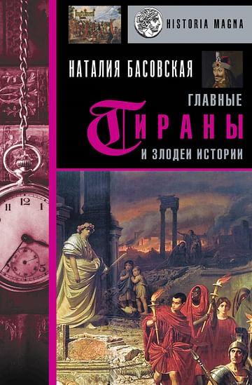 Главные тираны и злодеи истории Артикул: 110882 АСТ Басовская Н.И.