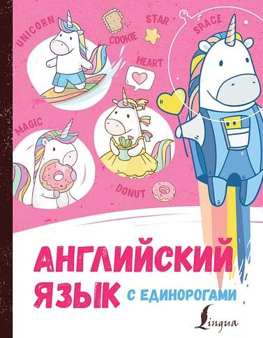 Английский язык с единорогами Артикул: 90700 АСТ