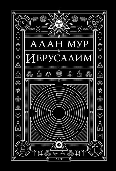 Иерусалим Артикул: 102179 АСТ Мур А.