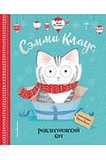 Сэмми Клаус, рождественский кот (ил. Паулы Боулз) Артикул: 90938 Эксмо , Роулэнд Л., Боулз